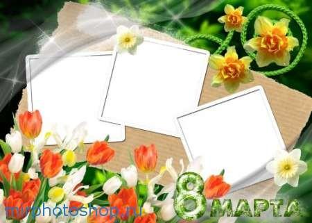 Шаблон для фотошопа 8 марта