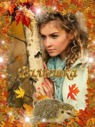 фотошоп рамка золотая осень