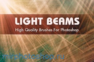 Кисти для фотошоп Световые лучи