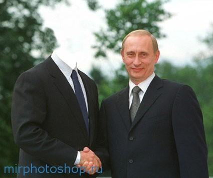 Шаблон для фотошопа встреча с Путиным