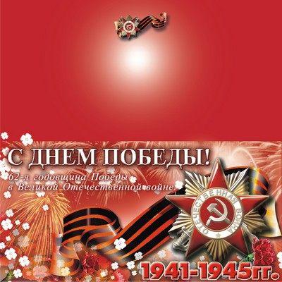 Шаблоны и открытки на 9 мая - День Победы