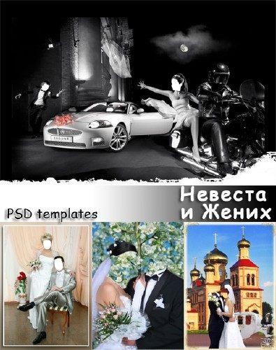 Свадебные шаблоны для фотошоп