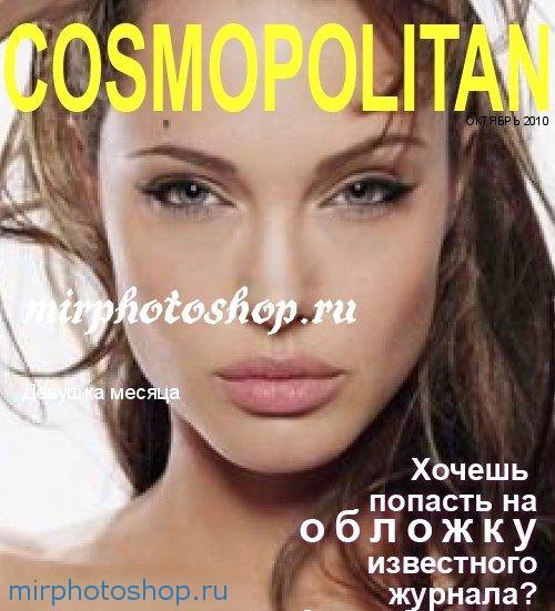 Как сделать журнал со своей фотографией