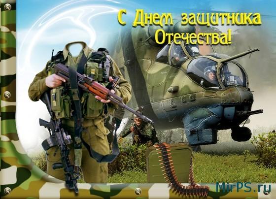 Фотошоп рамка на 23 февраля День защитника отечества