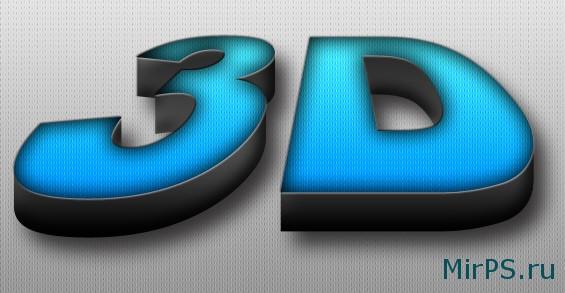 3 D текст в фотошопе онлайн