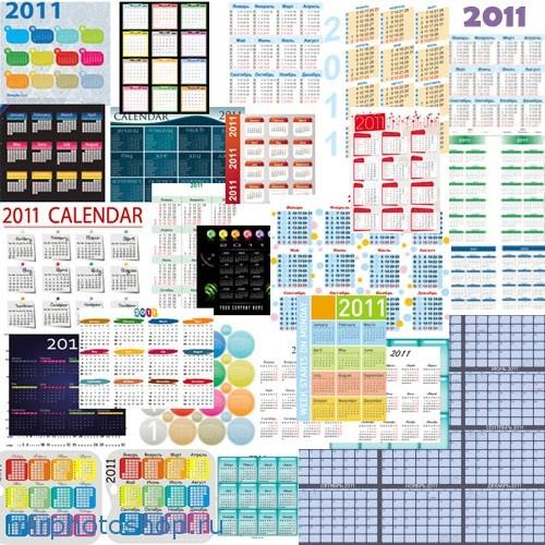 календари на 2011 год