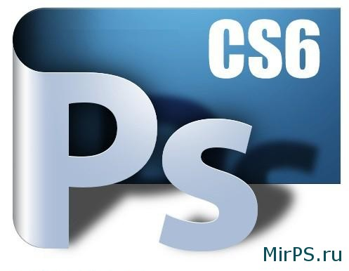 Скачать Photoshop CS6 бесплатно онлайн