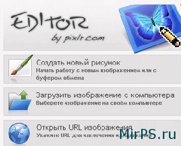 фотошоп редактор онлайн