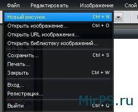 фотошоп онлайн бесплатный редактор фотографий