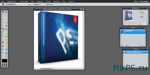 фотошоп онлайн замена фона