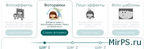 Фоторамки онлайн бесплатно